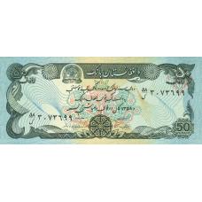 Afghanistan P57a 50 afghanis