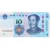 (736) **PNew China 10 Yuan Year 2018