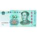 (752) ** PNew China 50 Yuan Year 2019