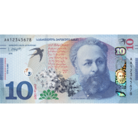 (739) ** PNew Georgia 10 Lari Year 2019