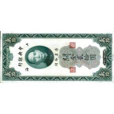 P 328UNC- China 20 CGU Year 1930