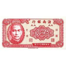 PS1453 China 5 Cents