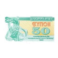 P 86 Ukraine 50 Karbovantsiv Year 1991