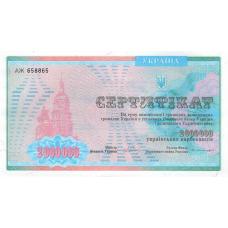 P 91B Ukraine 2000000 Krabovantsiv Year 1992 (Without Stamp)