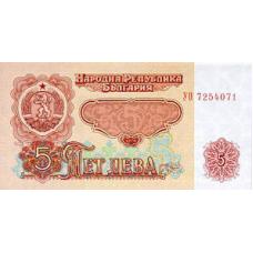 P 95 Bulgaria 5 Lev Year 1974