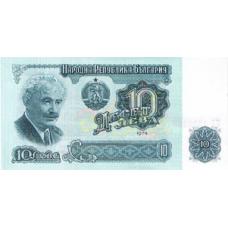 P 96 Bulgaria 10 Lev