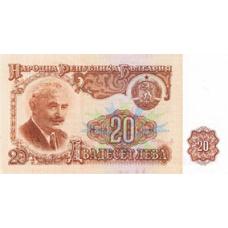 P 97 Bulgaria 20 Lev