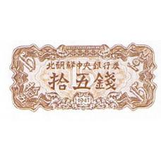 P 5b Korea North 15 Chon Year 1947