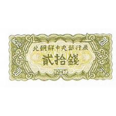 P 6b Korea North 20 Chon Year 1947