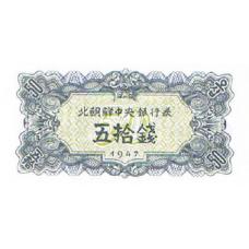 P 7b Korea North 50 Chon Year 1947