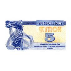P 83 Ukraine 5 Karbovantsiv Year 1991 V